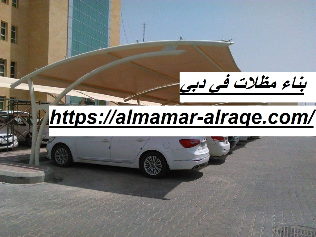 بناء مظلات في دبي