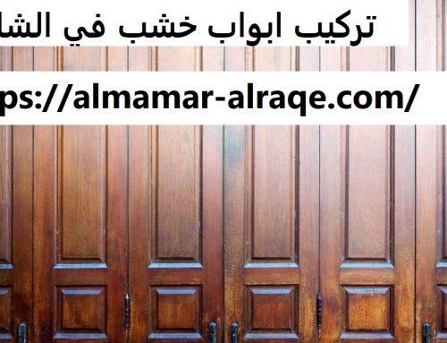 تركيب ابواب خشب في الشارقة |0564421019| تفصيل ابواب خشب