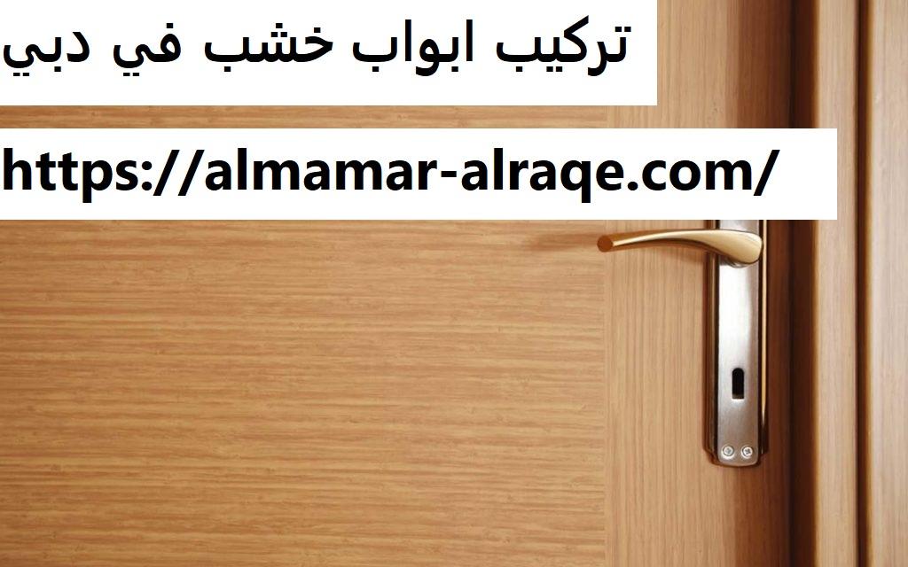 تركيب ابواب خشب في دبي