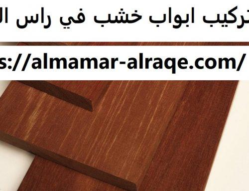 تركيب ابواب خشب في راس الخيمة |0564421019| تفصيل ابواب خشب