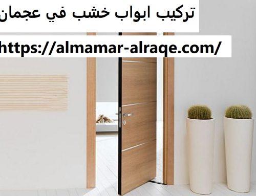 تركيب ابواب خشب في عجمان |0564421019| تفصيل ابواب خشب