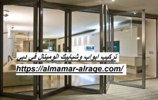 تركيب ابواب وشبابيك الوميتال في دبي