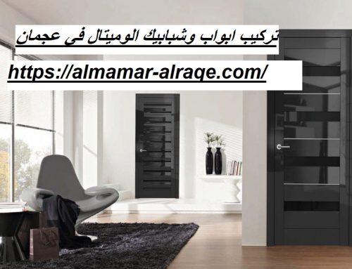 تركيب ابواب وشبابيك الوميتال في عجمان |0564421019| فني تركيب