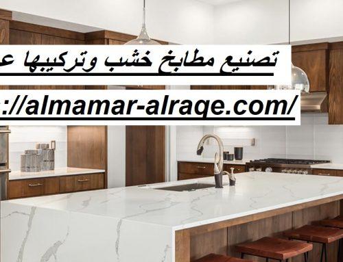 تصنيع مطابخ خشب وتركيبها عجمان |0564421019| تصنيع وتركيب