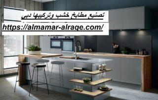 تصنيع مطابخ خشب وتركيبها دبي