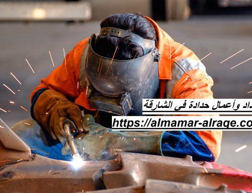 حداد وأعمال حدادة في الشارقة |0564421019|للحدادة واللحام