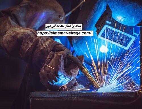 حداد وأعمال حداده في دبي |0564421019|حدادة في الإمارات