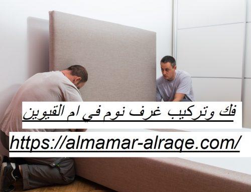 فك وتركيب غرف نوم في ام القيوين |0564421019