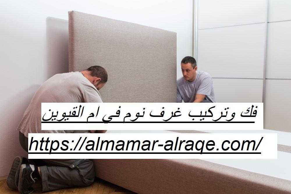 فك وتركيب غرف نوم في ام القيوين