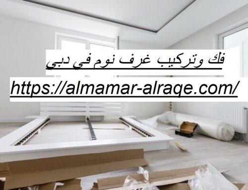 فك وتركيب غرف نوم في دبي |0564421019 | فني تركيب