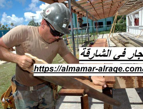 نجار في الشارقة |0564421019| افضل منجرة خشب